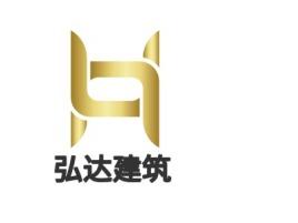 弘达建筑企业标志设计