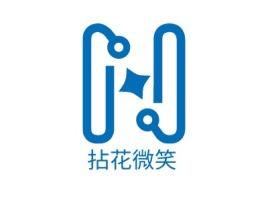 拈花微笑logo标志设计