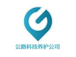 公路科技养护公司企业标志设计