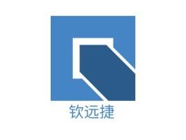 钦远捷公司logo设计