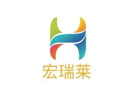 宏瑞莱企业标志设计