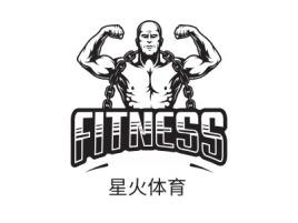 星火体育logo标志设计
