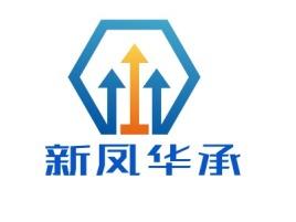 新凤华承企业标志设计
