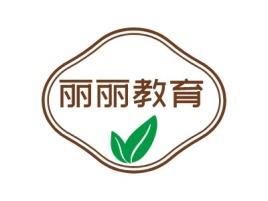 丽丽教育logo标志设计