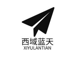 西域蓝天logo标志设计