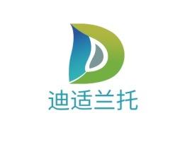 迪适兰托品牌logo设计