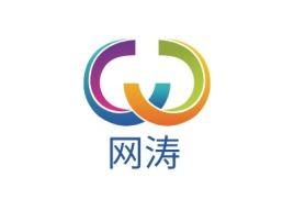 网涛公司logo设计