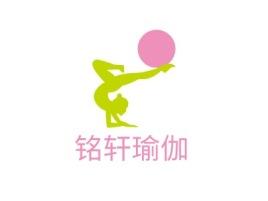 铭轩瑜伽logo标志设计