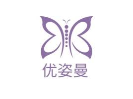 优姿曼门店logo设计