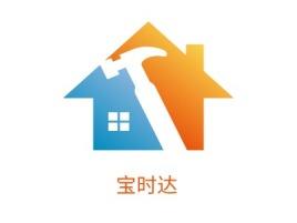 宝时达企业标志设计