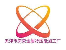 天津市庆荣金属冷压延加工厂企业标志设计