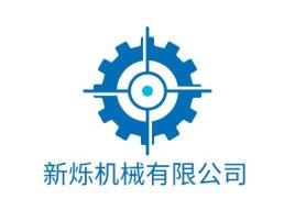 新烁机械有限公司企业标志设计