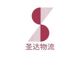 圣达物流公司logo设计