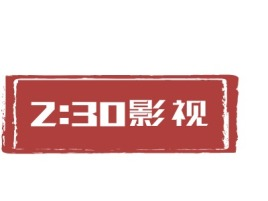 2:30影院logo标志设计