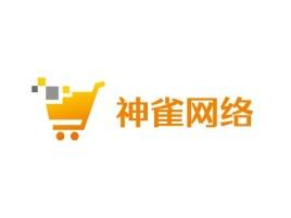 神雀网络公司logo设计