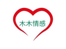 木木情感logo标志设计