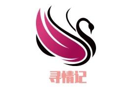 寻情记门店logo设计