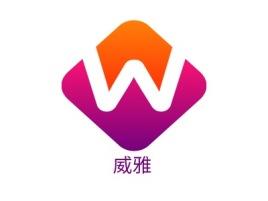 威雅企业标志设计