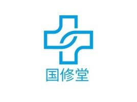 国修堂企业标志设计