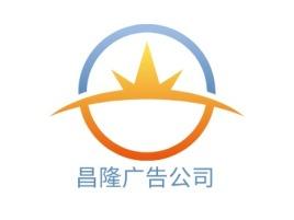 昌隆广告公司公司logo设计