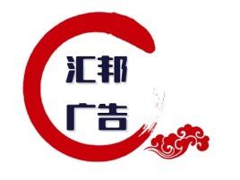 汇邦广告文化传媒logo标志设计