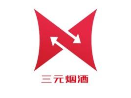 上海三元烟酒店铺标志设计