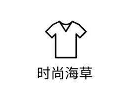 时尚海草店铺标志设计