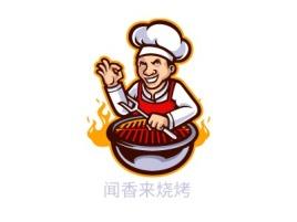 上海闻香来烧烤品牌logo设计