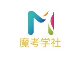 魔考学社logo标志设计