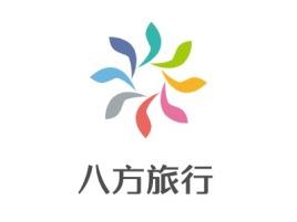 八方旅行logo标志设计