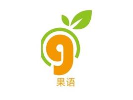 果语品牌logo设计