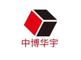 中博华宇logo标志设计