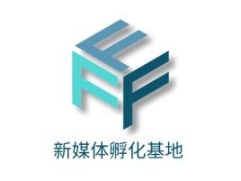 新媒体孵化基地logo标志设计