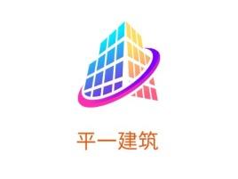 平一建筑企业标志设计