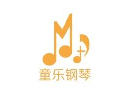 童乐钢琴logo标志设计