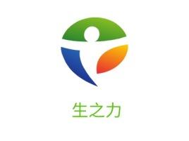 生之力公司logo设计