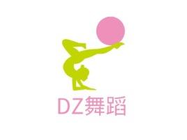 DZ舞蹈logo标志设计