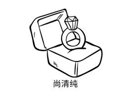尚清纯店铺标志设计
