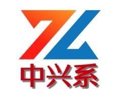 中兴系公司logo设计