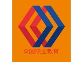 全国职业教育logo标志设计