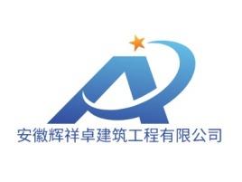 安徽辉祥卓建筑工程有限公司企业标志设计