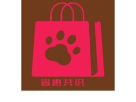 省惠共识店铺标志设计