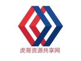 虎哥资源共享网logo标志设计