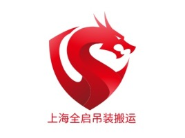 上海上海全启吊装搬运公司logo设计