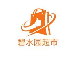 天津碧水园超市店铺标志设计
