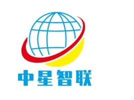 中星智联公司logo设计
