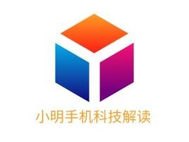 小明手机科技解读公司logo设计