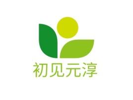 初见元淳公司logo设计