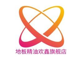 地板精油欢鑫旗舰店公司logo设计