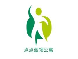 上海点点蓝领公寓企业标志设计